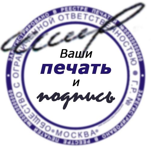 Как сделать для подписи и печати прозрачный 17